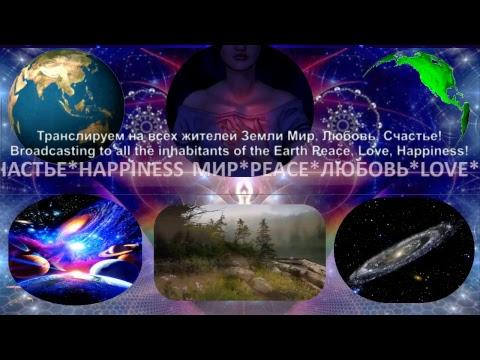 Всемирная медитация о мире. С 8 по 9 мая. World meditation on peace. From 8 to 9 May.