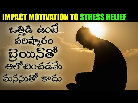 Best impact motivation to stress relief || Be inspired || ఒత్తిడి లేని జీవితం లేదు || Bvm creations