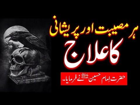 Islamic Cure || Rohani Ilaj || Hazrat Imam Hussain RA || Wazifa || Spirituality in Islam