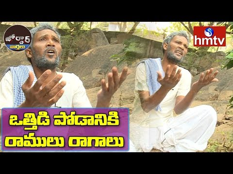 Village Ramulu Comedy | Stress Relief Solution For Old People | Telugu News | hmtv